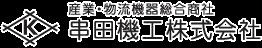 串田機工株式会社